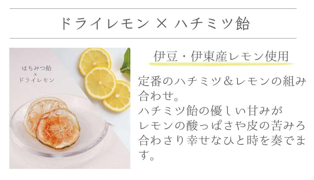 ドライレモン飴