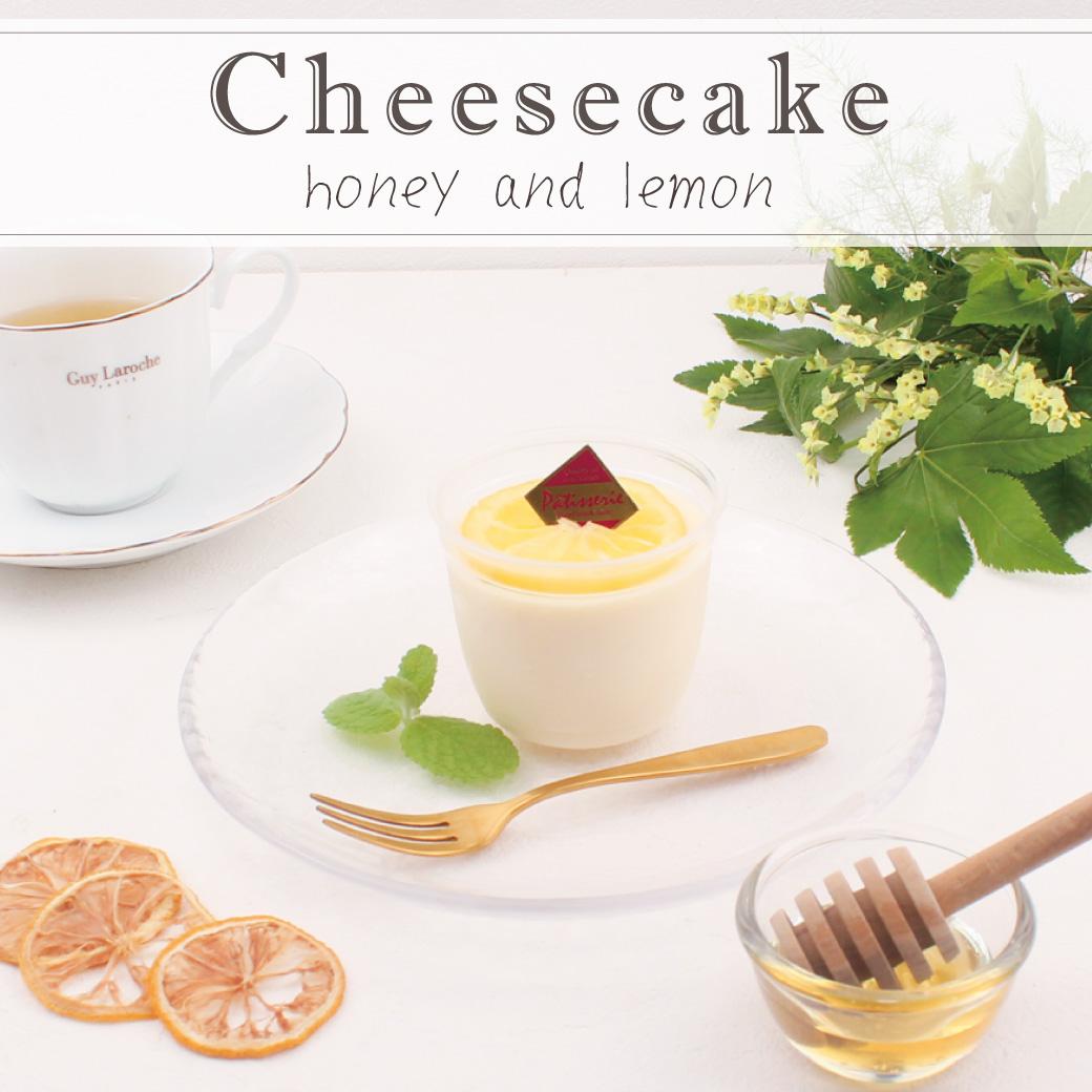 ハチミツレモンチーズケーキ