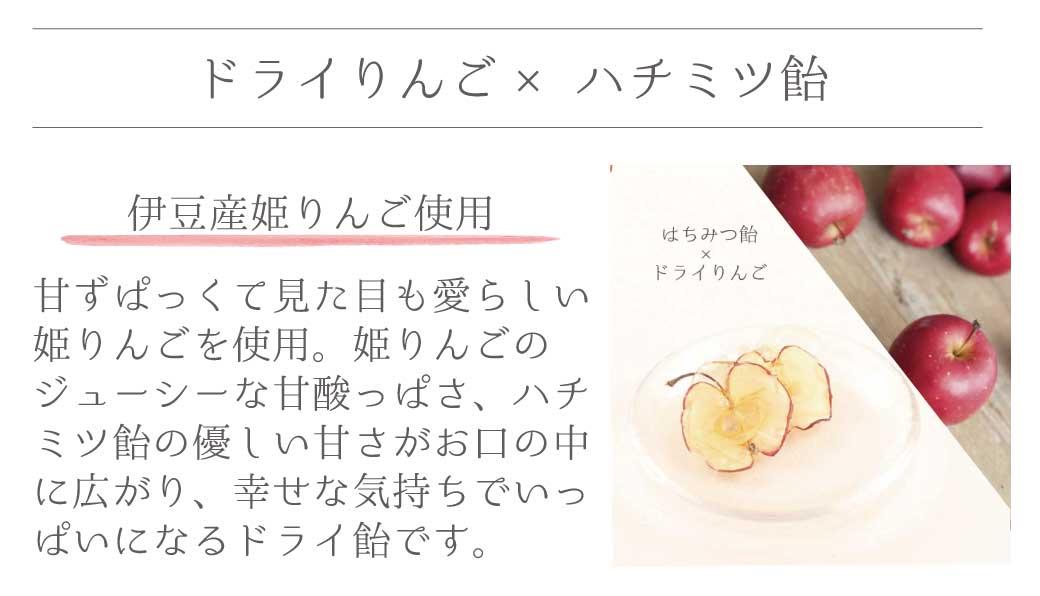 ドライ姫りんご飴