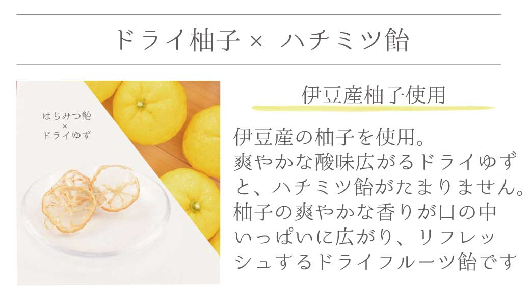 ドライ柚子飴