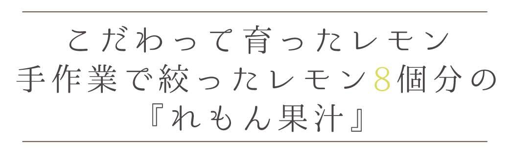 伊豆産レモン