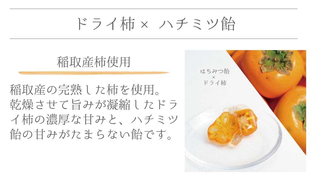 ドライ柿飴