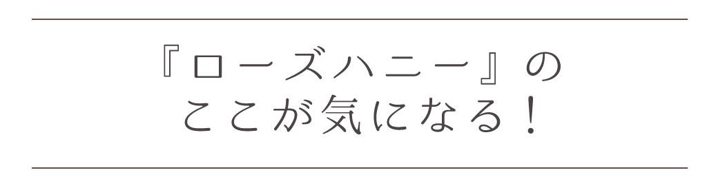 ロースハニーQA01